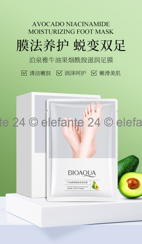 Маска-носочки Bioaqua Avocado Niacinamide Moisturizing Foot Mask